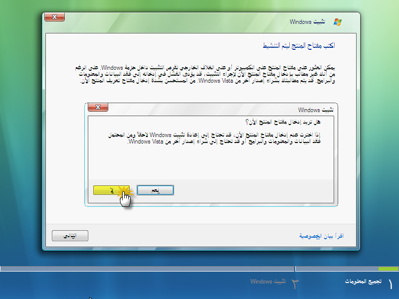 شرح فورمات ويندوز فيستا بالصور وبالتفصيل - Format Windows Vista